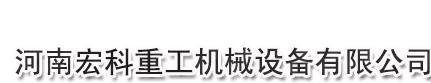 河南宏科重工球磨机生产厂家